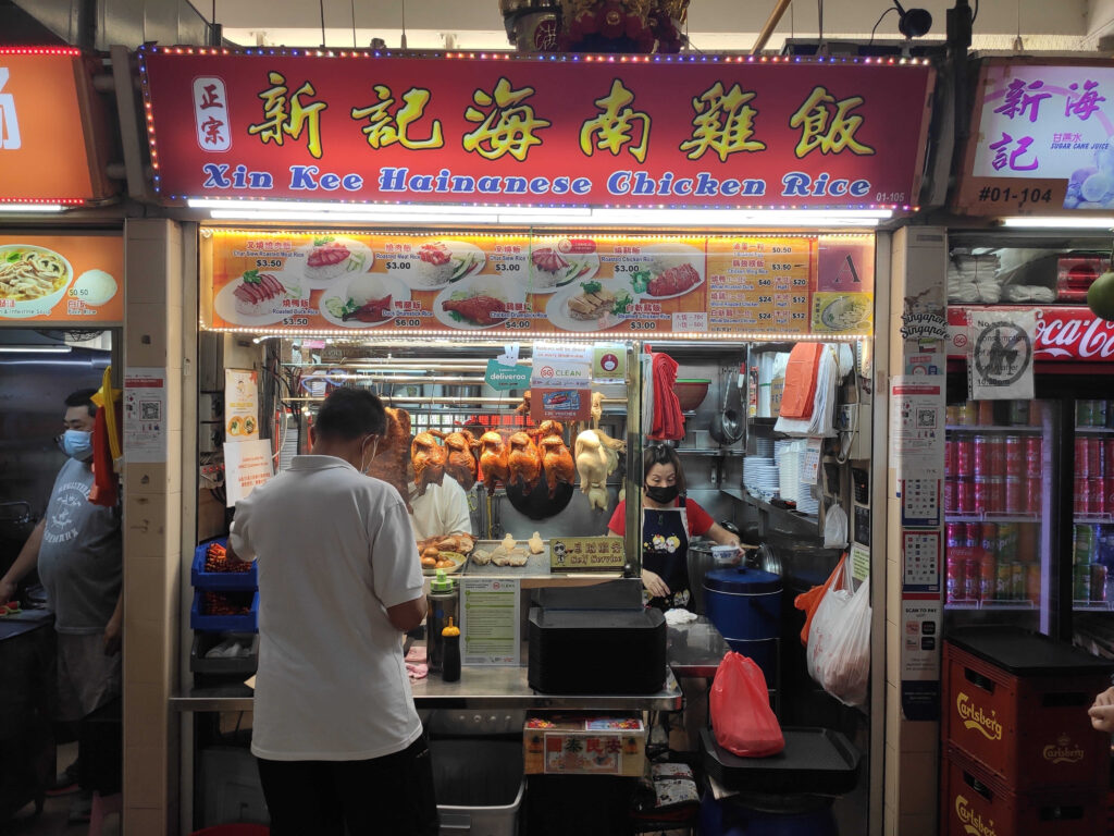 Xin Kee Hainanese Chicken Rice Stall - Old Airport Road
