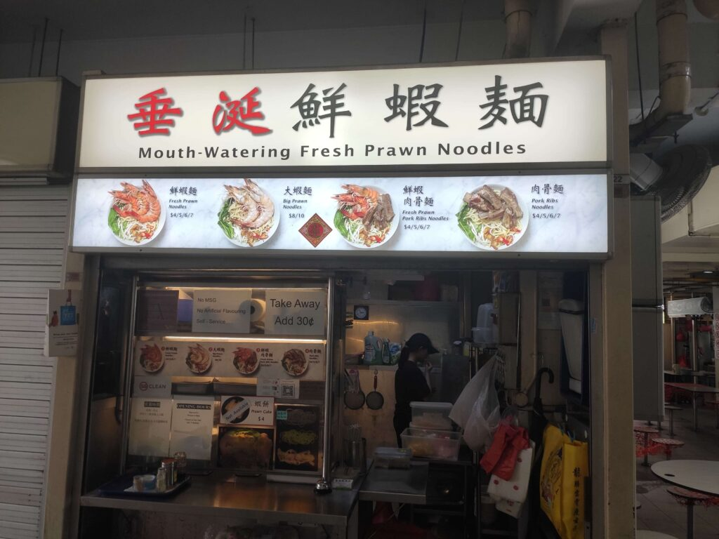Mouth Watering Fresh Prawn Noodles Stall