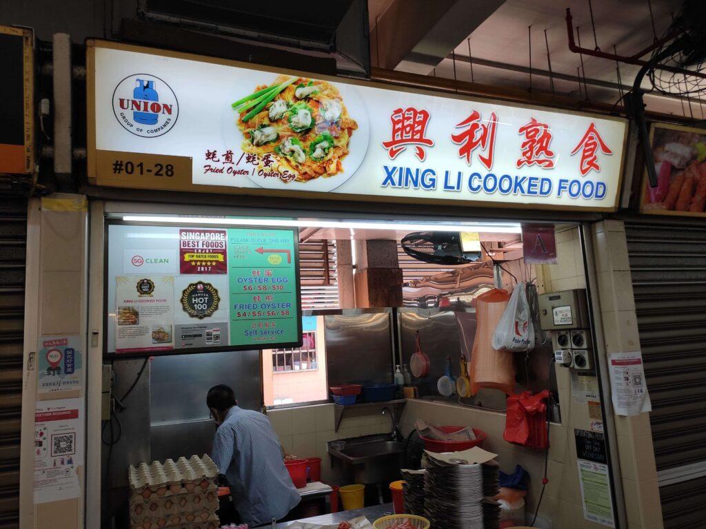 Xing Li Cooked Food Stall