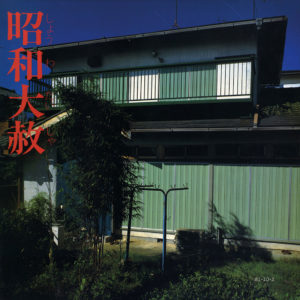 EP-4 Lingua Franca-1 WRWTFWW LP, Reissue Vinyl
