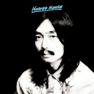 Haruomi Hosono Hosono House Light In The Attic LP, Reissue Vinyl