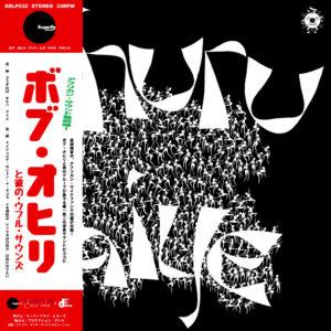 Bob Ohiri Uhuru Aiye Superfly Records LP, Reissue Vinyl