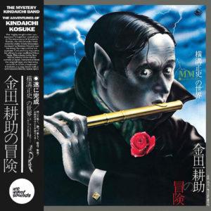 The Mystery Kindaichi Band The Adventures of Kohsuke Kindaichi Wewantsounds LP, Reissue Vinyl