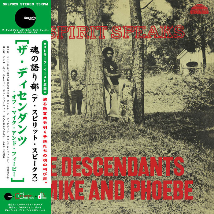 The Descendants of Mike and Phoebe A Spirit Speaks Superfly Records LP, Reissue Vinyl