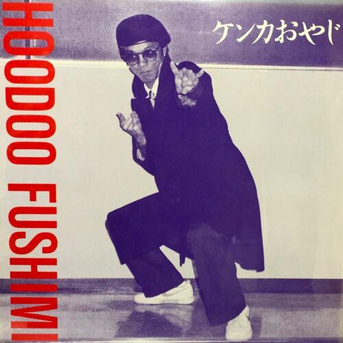Hoodoo Fushimi Kenka Oyaji 180g LP, Reissue Vinyl