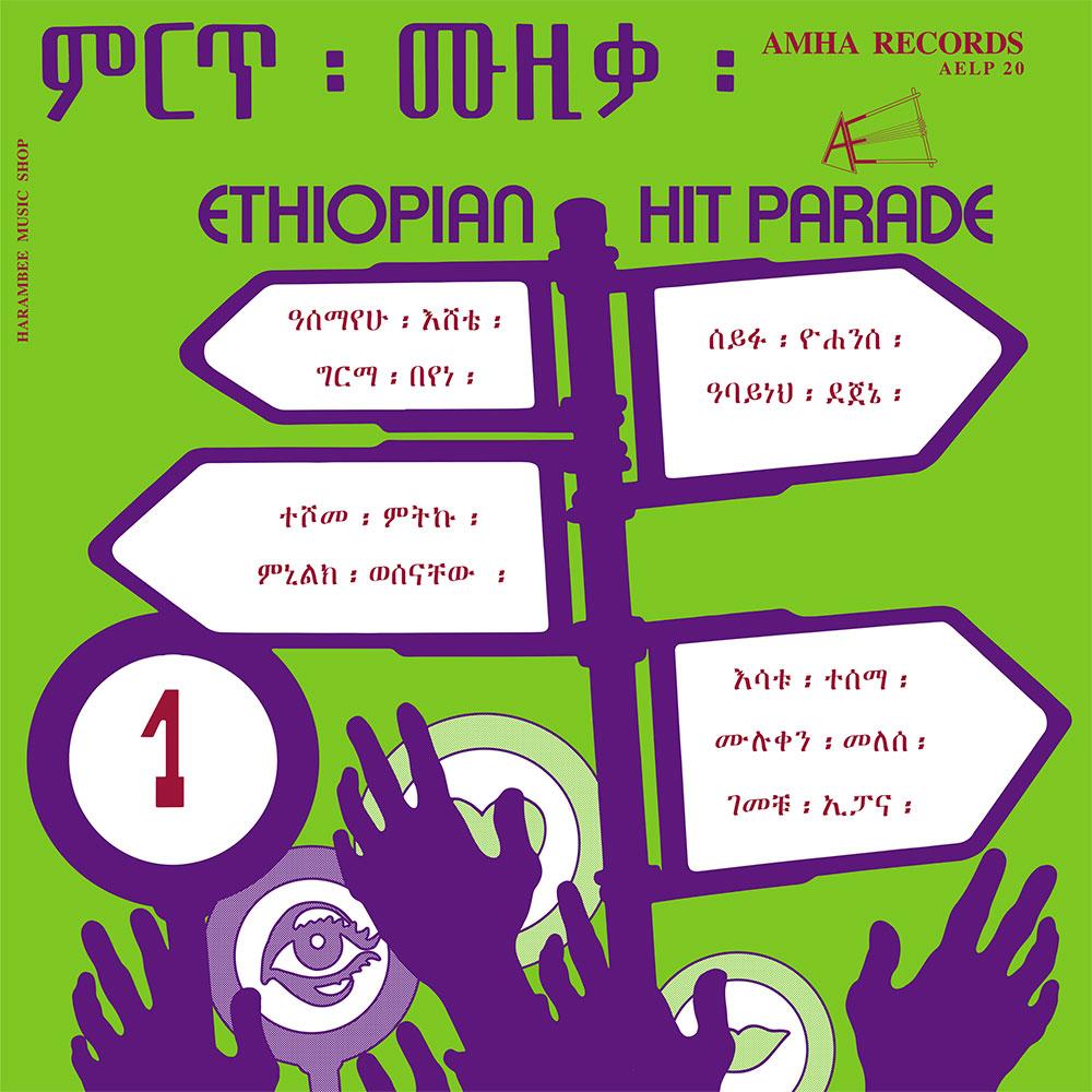 Various Ethiopian Hit Parade, Vol. 1 Heavenly Sweetness Compilation, LP, Reissue Vinyl