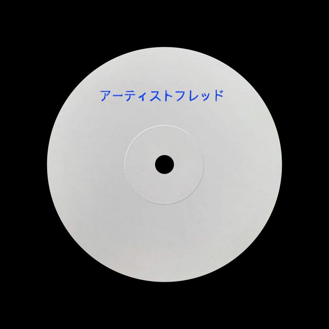 """Fred P Private Society, Vol. 2 Private Society 12"""" Vinyl"""