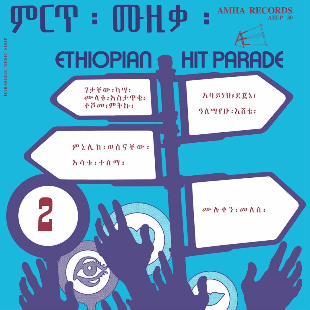 Various Ethiopian Hit Parade, Vol. 2 Heavenly Sweetness Compilation, LP Vinyl