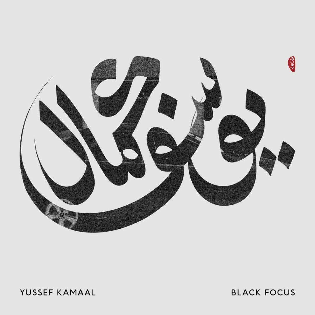 Yussef Kamaal Black Focus Brownswood Recordings LP, Reissue, Repress Vinyl