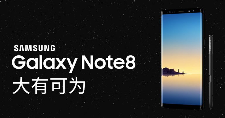 Samsung Galaxy Note 8正式亮相