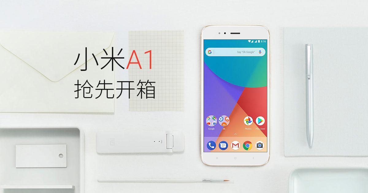 小米首款原生Android系统手机——小米A1开箱与图赏
