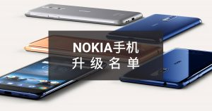 HDM官方确认所有NOKIA手机将获得Android O更新