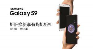 欲以更实惠价格入手Galaxy S9?来看看Samsung官方折旧换新计划