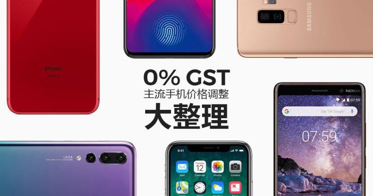 0% GST——主流品牌手机价格调整大整理