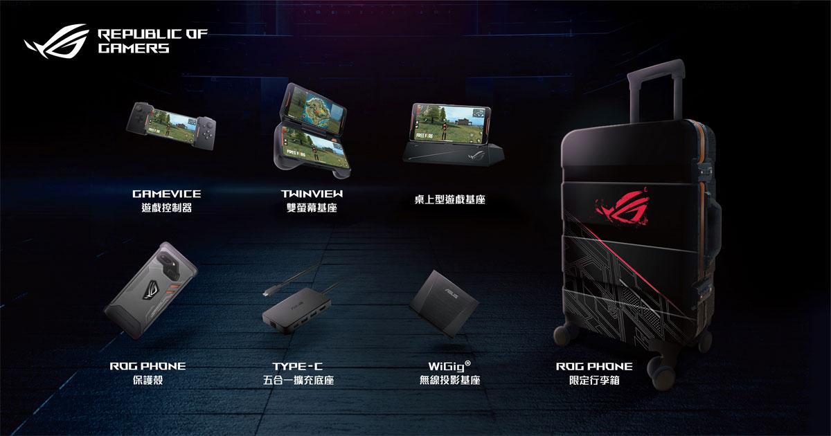 Asus ROG Phone全套大开箱,颠覆行动电竞的使用常识