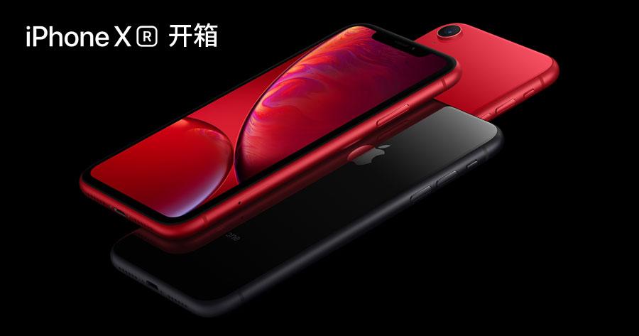 一分钟看完iPhone X🅁 开箱