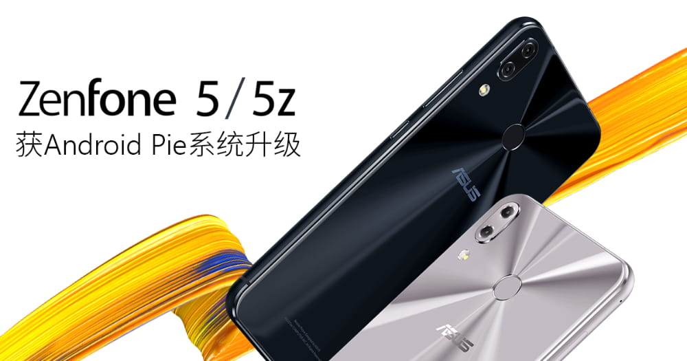 Asus Zenfone 5 / 5Z 获 Android Pie 系统升级