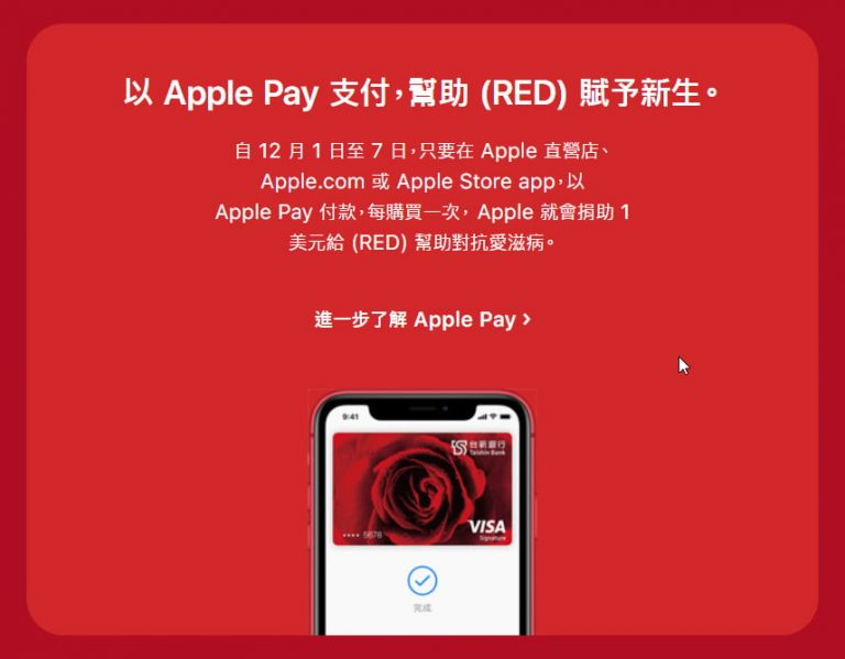 Apple推出的(PRODUCT)RED™产品已筹集2亿美元用以对抗艾滋病 4
