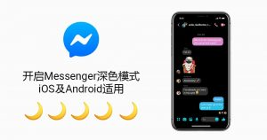 【更新:正式推出】Facebook Messenger深色模式隐藏很深,要激活还需要通关密语?🌙