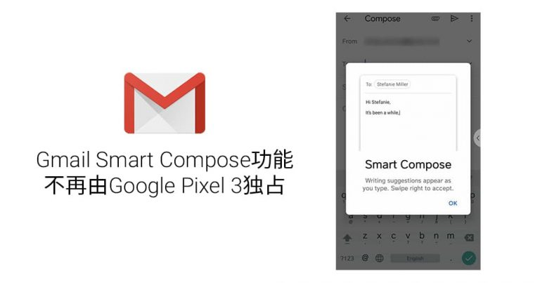 Gmail Smart Compose智能撰写现推广至更多Android设备