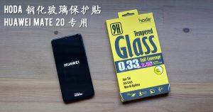 【Huawei Mate 20 专用】Hoda 钢化玻璃保护贴上手