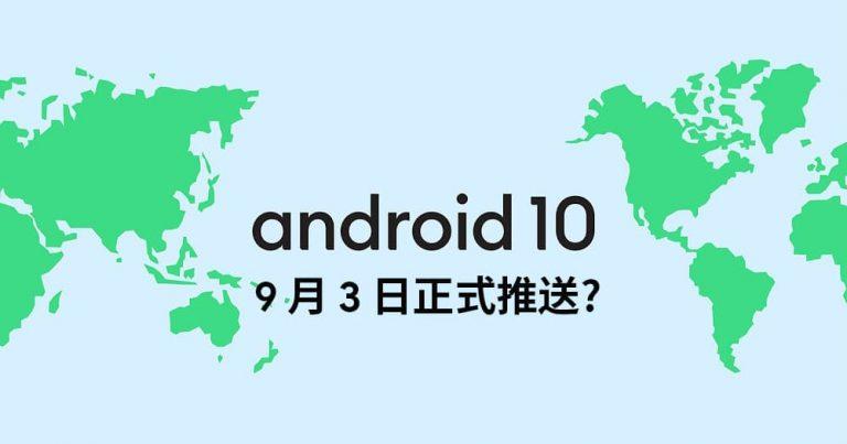 【更新:OnePlus 7 Pro 更新计划】Android 10 预计 9 月 3 日正式推出,八款手机率先获得升级