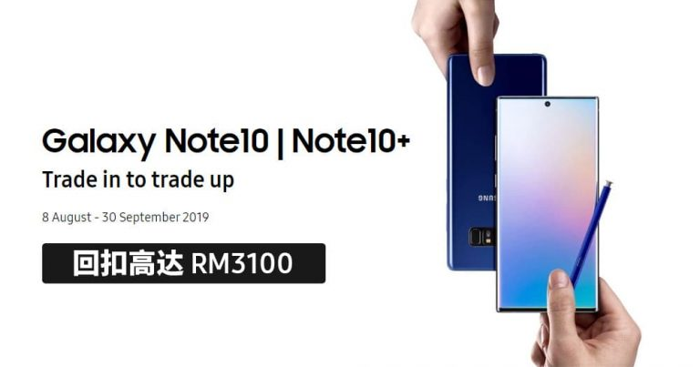 Samsung Galaxy Note 10|10+ Trade-Up