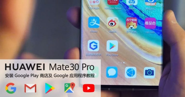 【更新:谷歌服务助手失效】Huawei Mate 30 系列安装 Google Play 商店及 Google Mobile Services 教程