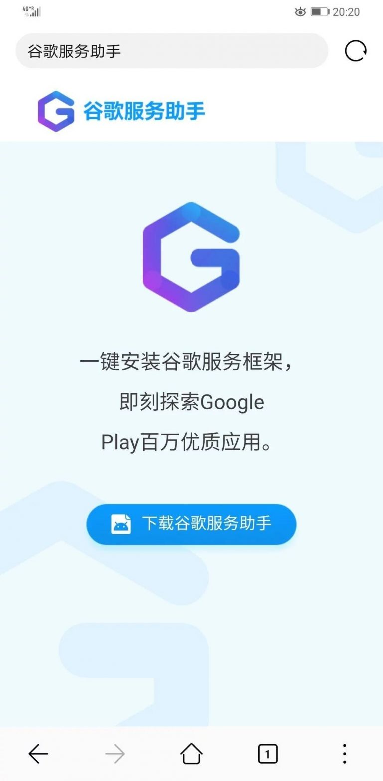【更新:谷歌服务助手失效】Huawei Mate 30 系列安装 Google Play 商店及 Google Mobile Services 教程 2