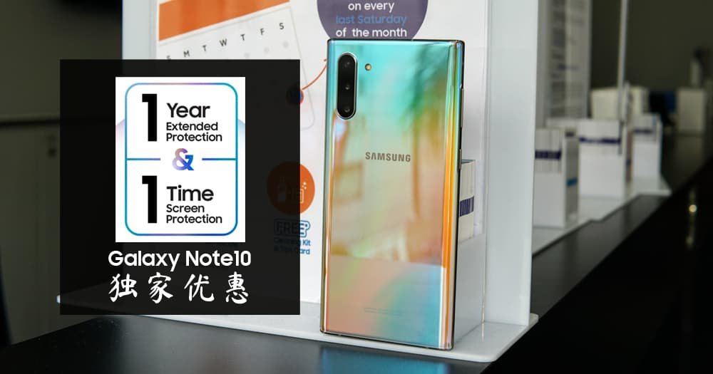 Samsung 限时优惠——购买 Galaxy Note10 获得额外一年 Warrany + 屏幕保修服务