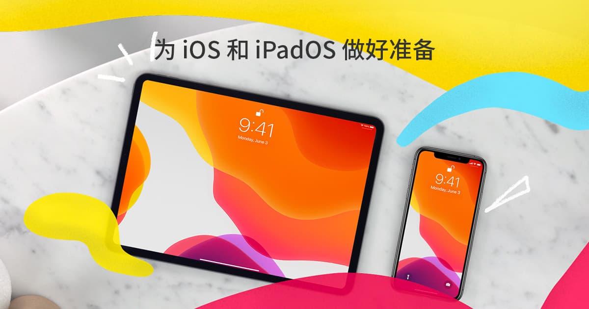 iOS 13 和 iPadOS 即将来临,在更新系统前这些准备工作你做了吗??