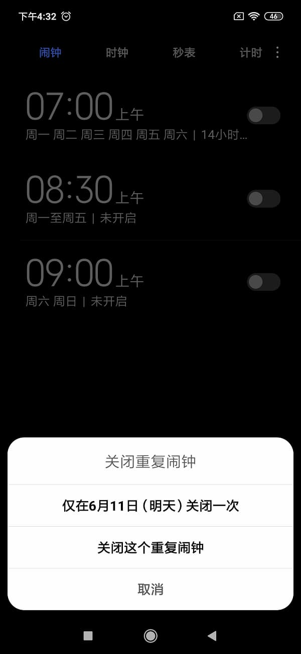 MIUI 10 闹钟