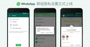 告别垃圾广告,WhatsApp 群组隐私设置正式上线!