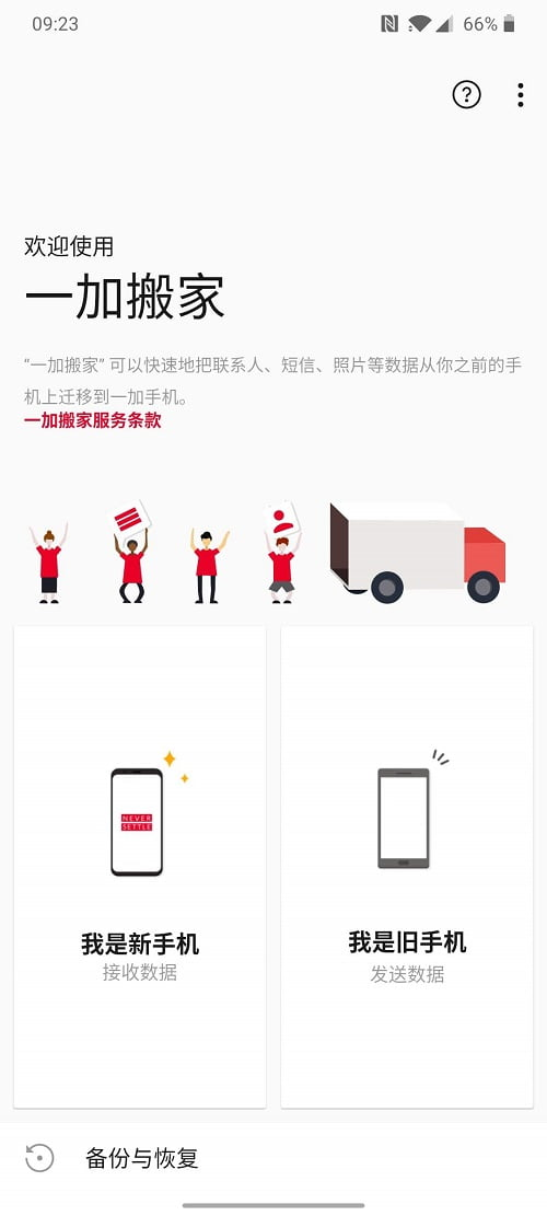 OnePlus 7T 预载应用程序