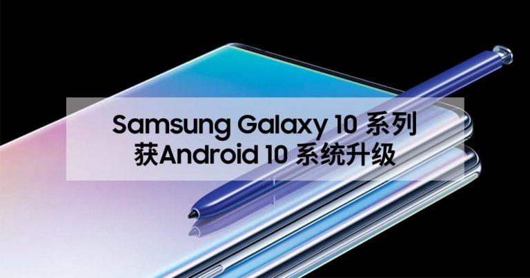 Samsung 开始为马来西亚地区的 Galaxy Note10 系列推送 Android 10 系统升级