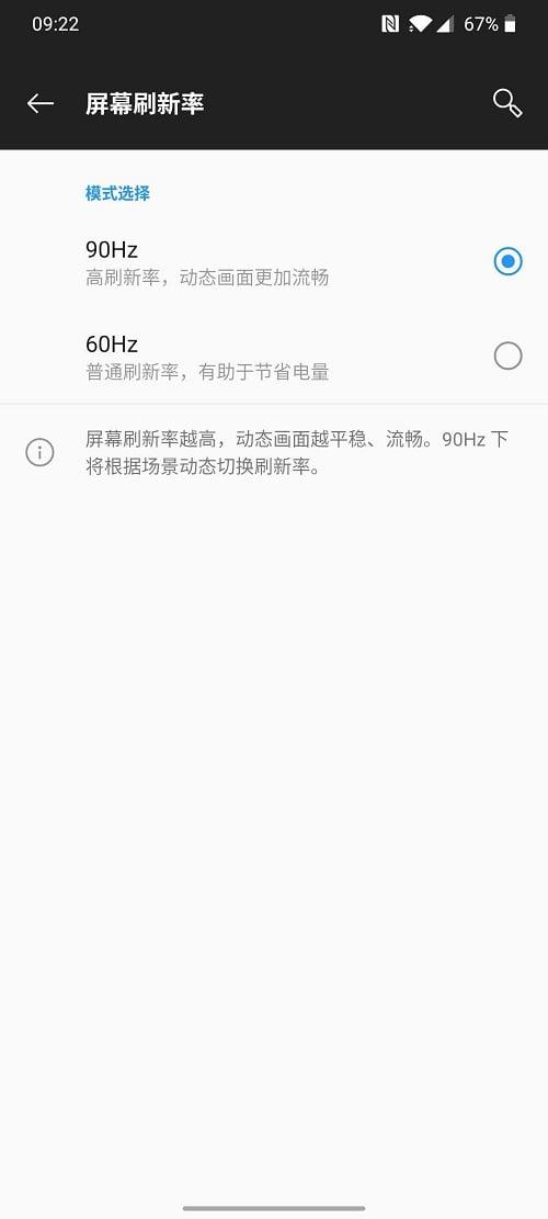 OnePlus 7T 评测——屏幕
