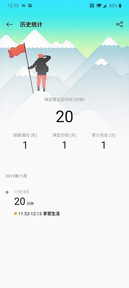 OnePlus 7T 禅定模式