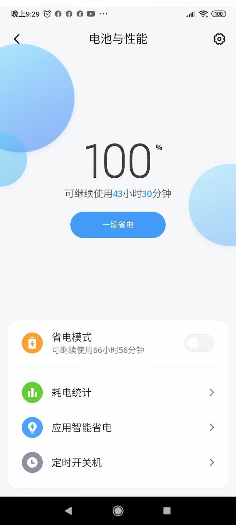 Redmi Note 9s 续航