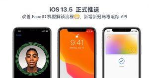 iOS 13.5 稳定版推送:改善 Face ID 机型解锁流程?,新增新冠病毒追踪 API