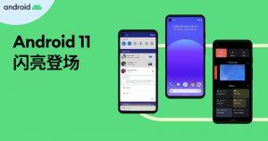 Android 11 正式登场,即日起推送至 Google Pixel 手机