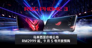 Asus ROG Phone 3 系列正式抵马,售价 RM2999 起!