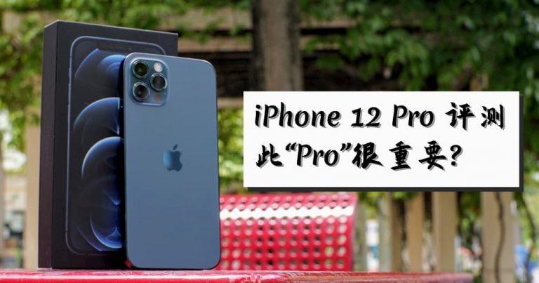 "iPhone 12 Pro 评测 – 此 ""Pro"" 很重要?"