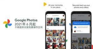 Google:抱歉了,未来只有 Pixel 手机才能享有 Google Photo 无限免费存储空间哟