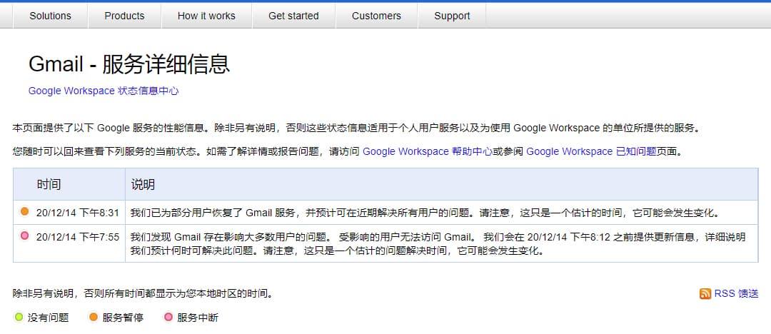 【更新:陆续恢复】Google 旗下服务出现大规模宕机,受影响包括 Gmail、Google Drive 及 YouTube 1