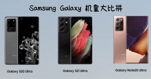 Samsung Galaxy S21 Ultra VS Galaxy S20 Ultra VS Galaxy Note20 Ultra