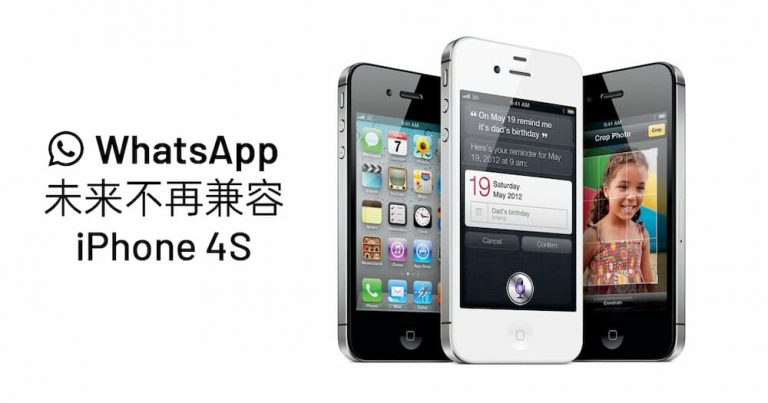 WhatsApp 终止对 iPhone 4S 的支持,今后只能在 iOS 10 或更新版本系统运行