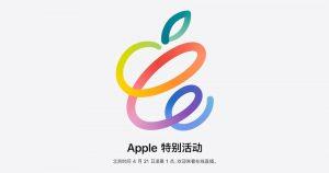 """Apple """"踏春而来"""" 发布会定于 4 月 21 日展开"""