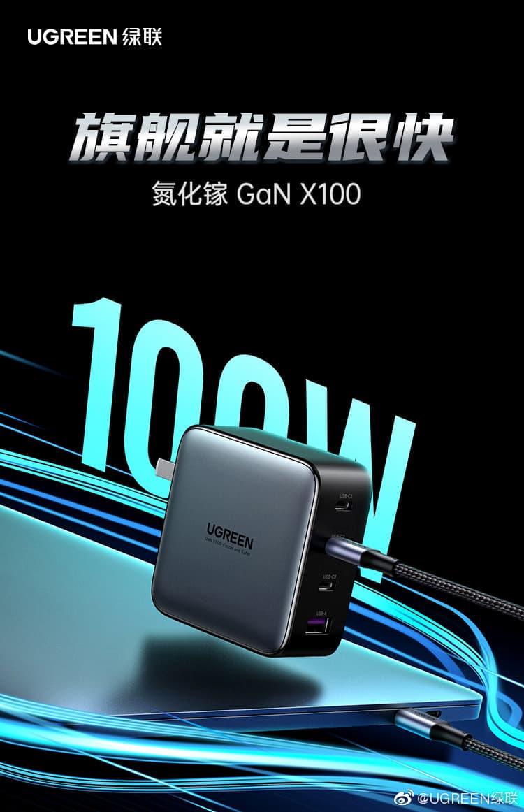 UGREEN GaN X100 3C1A 充电器