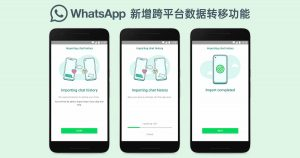Read more about the article WhatsApp 新增从 iOS 转移聊天记录到 Android 功能,率先支持 Samsung Galaxy 手机!