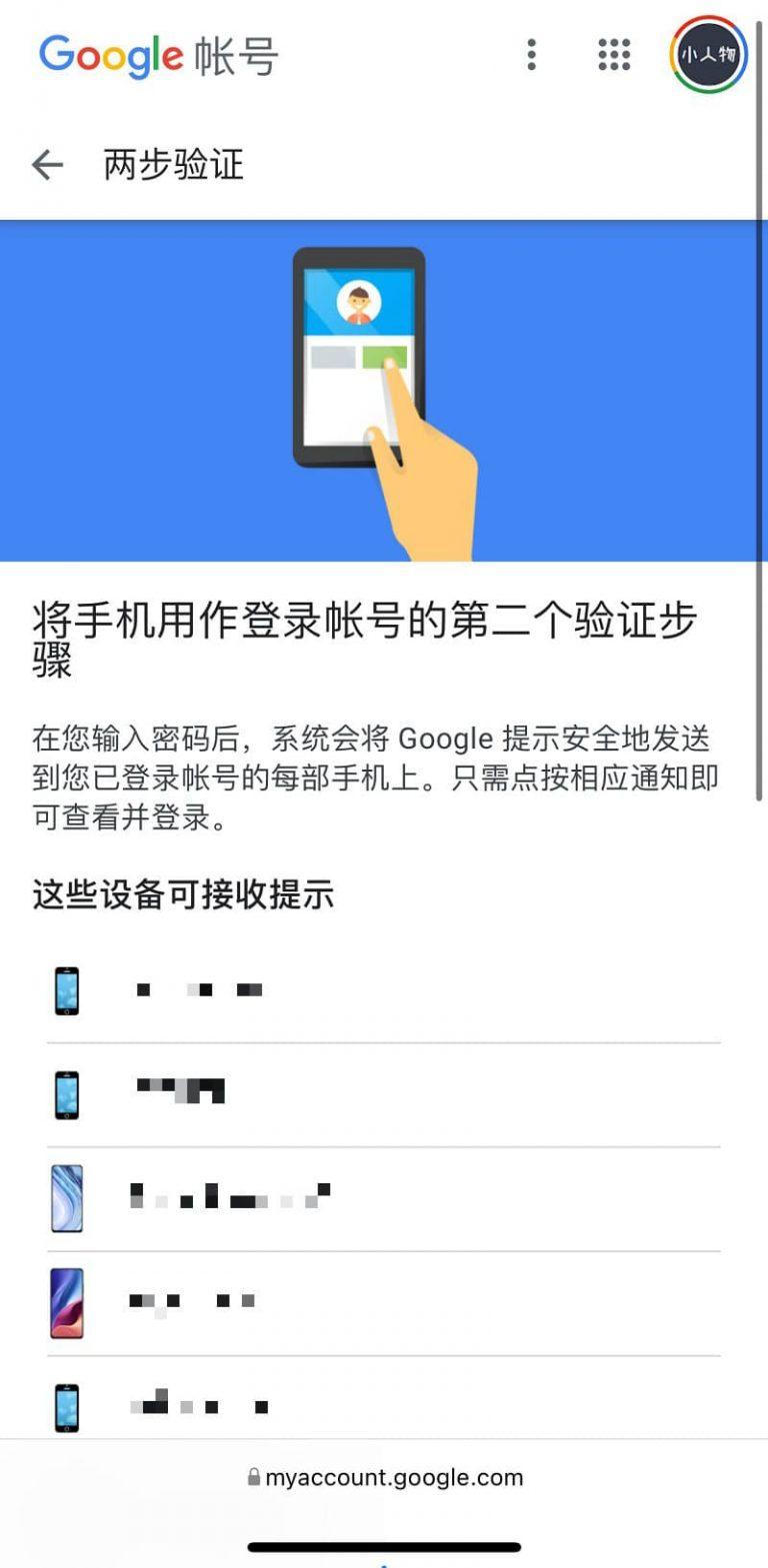 启用 Google 两步验证(4)